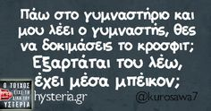 Funny Greek Quotes, Funny Quotes, Funny Statuses, Funny Drawings, Free Therapy, Funny Bunnies, Have A Laugh, True Words, Just For Laughs
