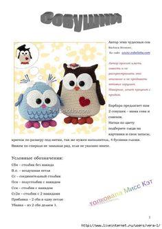 dve_tolstenkie_sovy_1 (494x700, 170Kb)