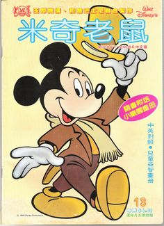 China (Hongkong) - Mickey Mouse (Chinese). Scanned image of comic book (© Disney) cover