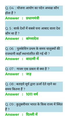 General knowledge in hindi pdf with answer