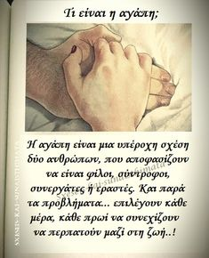Forever Love, Marriage, Wisdom, Quotes, Greek, Sofa, Colours, Valentines Day Weddings, Quotations
