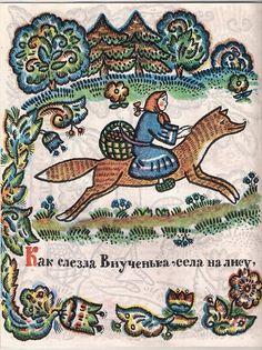 Illustration to Russian folk tale Vnuchen'ka by Igor & Kseniya Yershov