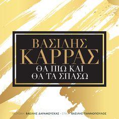 Βασίλης Καρράς - Θα Πιω Και Θα Τα Σπάσω #vasiliskarras #thapiokethataspaso #minosemi #music #greekmusic Kai, Artwork, Work Of Art, Auguste Rodin Artwork