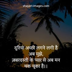 Hindi Attitude Quotes, Mixed Feelings Quotes, Punjabi Love Quotes, Love Quotes In Hindi, Hindi Shayari Love, Shayari Image, Life Truth Quotes, Wise Quotes, Two Line Quotes