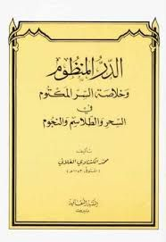 مخطوطات روحانية مغربية مجربة Google Search Free Books Download Free Ebooks Download Books Ebooks Free Books