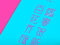 Red Packet 2014 on Behance