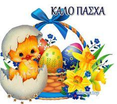 Ευχές-εικόνες για Καλό Πάσχα! - eikones top Morning Greetings Quotes, Good Morning Gif, Greek Language, Easter Eggs, Creative, Rabbits, Comic, Easter Activities, Morning Wishes Quotes