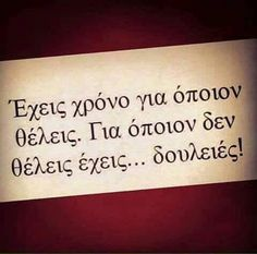Εχω δουλείες... Ironic Quotes, 365 Quotes, Clever Quotes, Life Quotes, Meaningful Quotes, Inspirational Quotes, Sweet Quotes, Reading Quotes, True Words