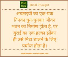 Hindi Thought of Day Image on Goodness and Badness - Hindi Thoughts Images