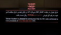 رکورد میلیاردی سهراب سپهری در نهمین حراج تهران فرعی - نیک زی
