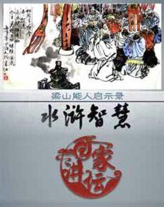 年份:2018年, 简介: #北京邮电大学 #赵玉平 博士做客《 #百家讲坛 》,翻开 #名著 《 #水浒传 》,精心选择大名鼎鼎的梁山好汉,通过熟悉的故事挖掘背后深层内涵。既精彩再现《水浒传》无穷魅力,同时也让我们学习到做人道理,做事智慧。   #百家讲坛 #LectureRoom #WaterMargin
