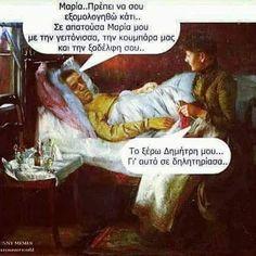 #greekquotes #quotes #greek #greece #greekquote #quote #greekmemes #gelio #greekmeme #truestory #greekpost #funnymemes #atakes #stixakia #followw #greekstatus #ελληνικα #στιχακια #greekquotess #ellinika #ελληνικαστιχακια #greekquoteoftheday #quotesaboutlife #greek_quotes #ellada #greek_memes #greekquotesg #ig_greece #ελληνικά #stoixakia