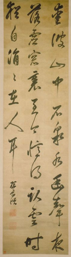 "Calligraphy by Sun Yueban (Chinese, Qing Dynasty, 1639-1708), ""Poem in Cursive Script,"" 1639-1708; Indianapolis Museum of Art, Emma Harter Sweetser Fund, 77.218. TRANSLATION: I love the rocky spring waters from this mountain / For its subtle sound at nightfall through empty window. / Even now recalling when ""resting with clouds"" (seclusion); / Quite naturally, trickling murmurs in my ear."