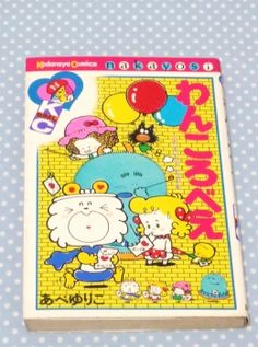 Manga, Graphic Design Art, Shoujo, Cartoon Network, Art Images, Vintage Art, Retro Fashion, Book Art, Chibi