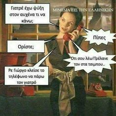 Μόνο έτσι γίνεσαι καλά... Jokes Quotes, Funny Quotes, Funny Memes, Ancient Memes, Funny Phrases, Greek Quotes, Jimi Hendrix, Psychology, Funny Pictures