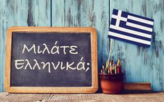 It doesn't have to be all Greek to you if you nail a few key phrases. Greek is a highly expressive language. Many is the time now when I reach for an expre