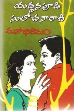 Manobhiraamam (మనోభిరామం) by Yaddanapudi Sulochana Rani ( యద్దనపూడి సులోచనారాణి) - Telugu Book Novel (తెలుగు పుస్తకం నవల) - Anandbooks.com
