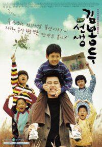선생 김봉두 El profesor Kim desarrolla un programa en una escuela de Seúl donde intenta descubrir los talentos que cada niño posee y mejorar la enseñanza de los menores.Pero aparecerá en su vida un hombre que le tentará con dinero para cambiar sus ideales.