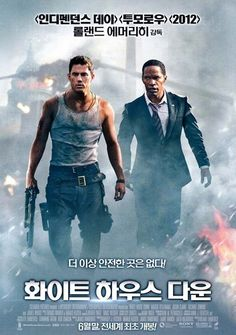 White House Down Movie Poster 2013 Channing Tatum, Jamie Foxx, Maggie Gyllenhaal