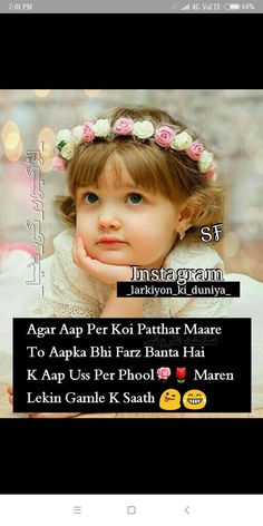 Cute Baby Quotes, Girly Quotes, Attitude Quotes For Girls, Crazy Girl Quotes, Funny School Jokes, Very Funny Jokes, Jokes Quotes, Funny Quotes, Urdu Quotes