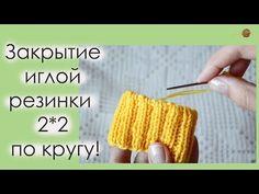 ЗАКРЫВАЕМ ИГЛОЙ РЕЗИНКУ 2*2 ПО КРУГУ! ЭЛАСТИЧНОЕ ЗАКРЫТИЕ. Уроки вязания.    Начни вязать! - YouTube Knitting Videos, Fingerless Gloves, Arm Warmers, Knitted Hats, Youtube, Knitting Hats, Threading, How To Sew, Chrochet