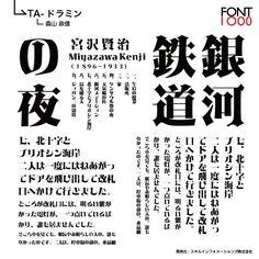 フォント:TA-ドラミン [1188] | フォント・書体のダウンロード | アフロ モール(Aflo Mall)