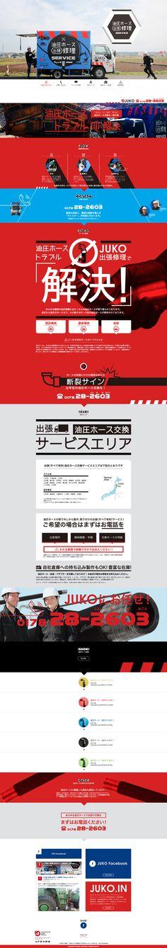 #八戸重工商事 #重工 #JUKO #ウェブ #WEB #デザイン #DESIGN #八戸 #LP #ランディングページ #青森 #地域デザイン #工業 #機械