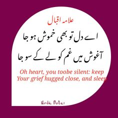 Read allama iqbal persian poetry in English and Urdu translation. Farsi kalam of allama iqbal in urdu and English translation. Best farsi ashya of allama iqbal in urdu Iqbal Poetry In English, Iqbal Poetry In Urdu, Sufi Poetry, Urdu Quotes, Best Quotes, Life Quotes, Urdu Words With Meaning, Grunge Quotes, Allama Iqbal