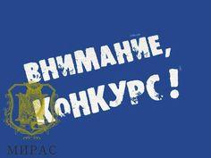 """🎉 #Участвуй в конкурсе """"Наш опыт - Ваш успех!""""🎉 🎁  #Призы которые мы разыграем: ✅Денежные сертификаты всем участникам (500-1000 рублей)! ✅✅Каждый месяц - сертификат номиналом 10 000 рублей! ✅✅✅СУПЕР-ПРИЗ в конце 2017 года!  ☝Условия участия в конкурсе: 👉1 ШАГ: сделайте #репост сайта http://miras.su/action 👉2 ШАГ: оформите подписку на любой из наших журналов 👉3 ШАГ: получите денежный #сертификат и ждите розыгрыша призов  Вместе с #МИРАС Вы можете стать активным проводником…"""