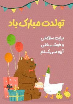 کارت پستال تولدت مبارک باد، برایت سلامتی و خوشــــبـــختی آرزو مــــیکــــــنم - تولدت مبارک - موزیک افشار