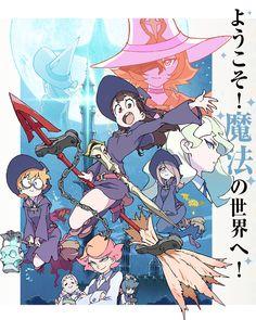 吉成曜動畫最新作《Little Witch Academia》大型廣告!一字排開一氣呵成! – 紙本分格