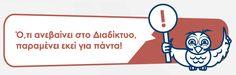 podilato98-asfalis_xrisi_diadiktyou_05.PNG (744×237)
