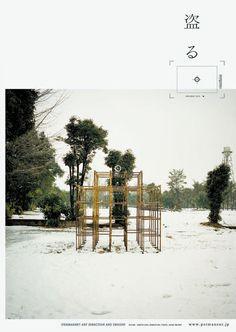 awards2009 | 広島ADC | 広島アートディレクターズクラブ
