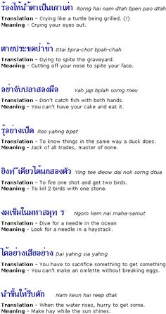 Surprisingly, they share a lot of similar ideas with Western proverbs - These are written in the Thai script, with the approximate English pronounciation written to the right. English Language Learning, Language Lessons, Thai Phrases, Thailand Language, Thai Alphabet, Learn Thai Language, Thai Words, Phrase Tattoos, Song Words