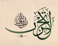 Arabic Calligraphy Design, Arabic Calligraphy Art, Arabic Art, Calligraphy Alphabet, Name Design Art, Celtic Art, Celtic Dragon, Simple Canvas Paintings, Islamic Paintings