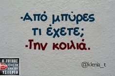 Funny Shit, Hilarious, Free Therapy, Greek Quotes, Funny Photos, Greece, Jokes, Smile, Humor