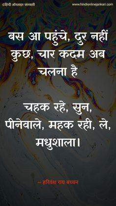 Women Friendship, Friendship Poems, Harivansh Rai Bachchan Poems, Art Quotes, Tattoo Quotes, Motivational Poems, Romantic Poems, Famous Poems, Aries Woman