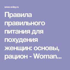 Правила правильного питания для похудения женщин: основы, рацион - Woman's Day