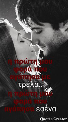 Love You So Much, My Love, Greek Quotes, Wallpaper Quotes, Romantic, Aliens, Couples, Quotes, Love You Very Much