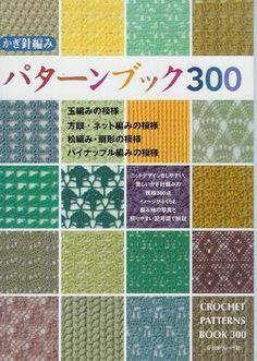 300 Crochet Patterns Japanese Crochet Craft Book (In Chinese) Crochet Borders, Crochet Diagram, Crochet Stitches Patterns, Crochet Chart, Crochet Motif, Knitting Stitches, Free Crochet, Knit Crochet, Stitch Patterns