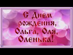 С Днем рождения Ольга, Оля, Оленька! Красивая видео открытка - YouTube