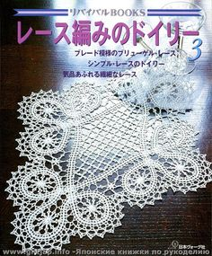 "Photo from album ""crochet lace books on Yandex. Knitting Books, Crochet Books, Crochet Home, Thread Crochet, Crochet Motifs, Crochet Chart, Filet Crochet, Lace Doilies, Crochet Doilies"