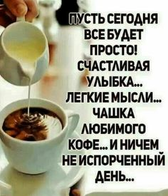Humor Discover Цитаты про утро Home Trends home paint color trends 2017 Trending Paint Colors Paint Colors For Home Good Morning Greetings Good Morning Quotes Happy Birthday Girlfriend Russian Quotes Tea And Books Disney Quotes Morning Images Trending Paint Colors, Paint Colors For Home, Good Morning Coffee, Good Morning Quotes, Happy Birthday Girlfriend, Life Slogans, Russian Quotes, Tea And Books, Birthday Wishes Cards