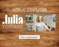 Студия Юлии Высоцкой (тв-шоу на НТВ)