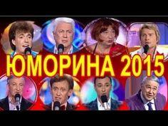 ЮМОРИНА  2015 РЖАЛИ ДО СЛЕЗ ЦЕЛЫЙ ЧАС!