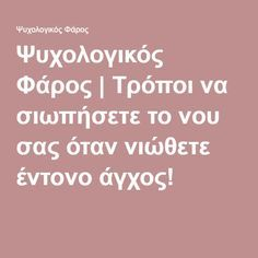 Ψυχολογικός Φάρος | Tρόποι να σιωπήσετε το νου σας όταν νιώθετε έντονο άγχος! Better Life, Food For Thought, The Secret, Psychology, Wisdom, Thoughts, Quotes, Greek, Psicologia