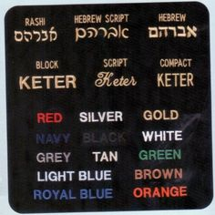 Custom Hebrew Embroidery Gifts