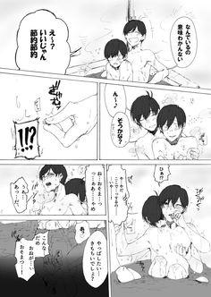 【おそチョロ漫画】『一週間ぶりの約束』(むつご松)