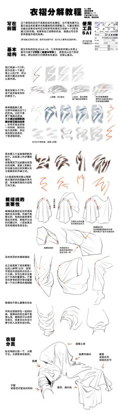 Clothing,l folds tutorials — Find more drawing references boards Digital Painting Tutorials, Digital Art Tutorial, Art Tutorials, Drawing Skills, Drawing Techniques, Drawing Tips, Anatomy Reference, Drawing Reference, Manga Drawing