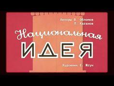 Вася Обломов - Национальная идея